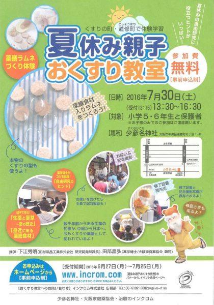 くすりの町・道修町で体験実験「夏休み親子おくすり教室」
