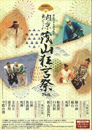 納涼 茂山狂言祭2016