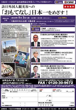 大阪市×ぐるなび インバウンドセミナー『訪日外国人観光客への「おもてなし」日本一 をめざす!』