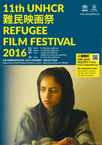 第11回UNHCR難民映画祭