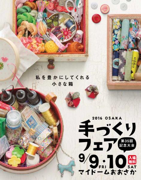 2016 OSAKA手づくりフェア