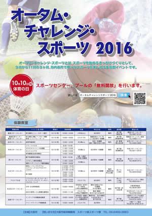 オータム・チャレンジ・スポーツ2016~この秋から始めようスポーツライフ!~