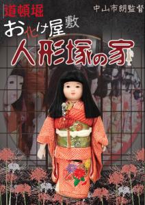 中山市朗監督 「人形塚の家」~本当にあった呪いの人形~