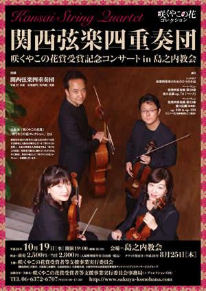 咲くやこの花コレクション「関西弦楽四重奏団 咲くやこの花賞受賞記念コンサートin島之内教会」