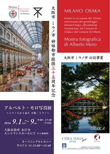 アルベルト・モロ写真展~ミラノ人から見た 大阪・ミラノ~