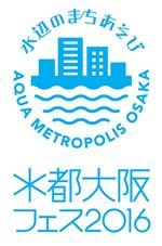 水都大阪フェス2016