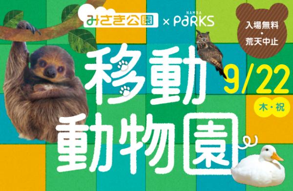 みさき公園×なんばパークス『移動動物園』 2016