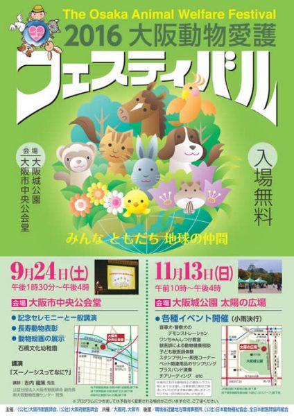 大阪動物愛護フェスティバル2016