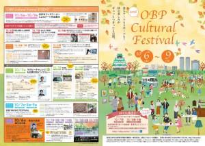 第26回OBP文化祭「OBP Cultural Festival 2016」