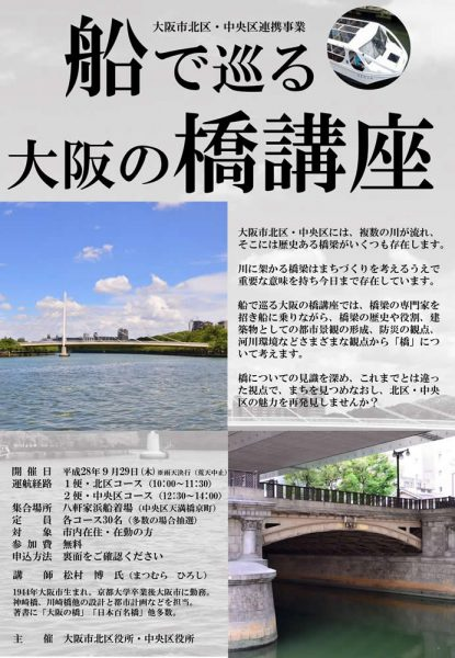 大阪市北区・中央区連携事業「船で巡る大阪の橋講座」