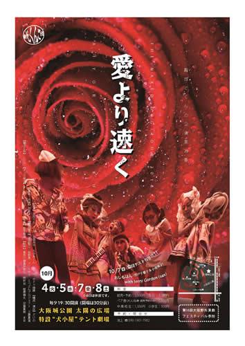 第16回大阪野外演劇フェスティバル