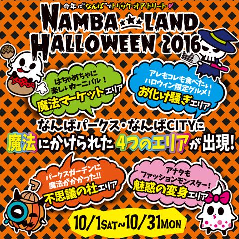 NAMBA LAND HALLOWEEN 2016