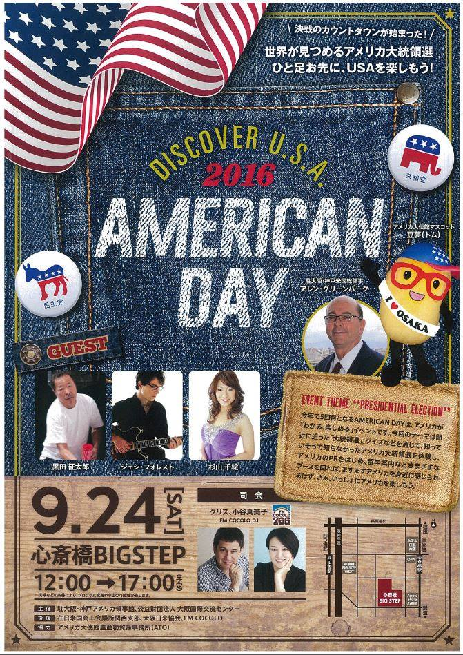 american day 2016 大阪中心 the heart of osaka japan 大阪市 中央