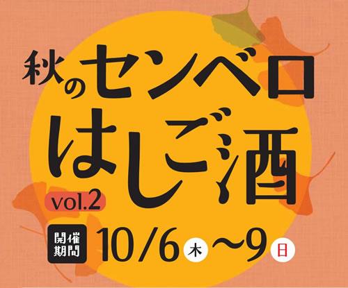 秋のセンベロはしご酒 vol.2