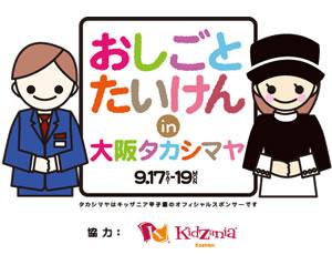 おしごとたいけん in 大阪タカシマヤ (2016/09)