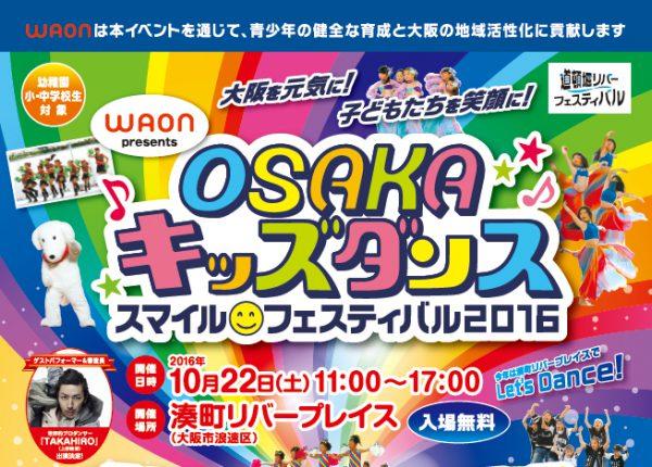 TAKAHIRO ナンバー出演者募集!OSAKAキッズダンススマイルフェスティバル(募集締切 10/3)
