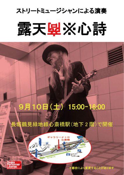 心斎橋駅構内でストリートミュージシャンによる音楽パフォーマンス (2016/09)