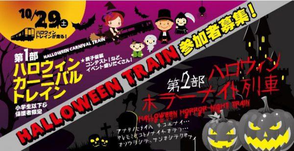 大阪市営地下鉄「ハロウィンイベント」~今年も仮装をして地下鉄で楽しもう!~