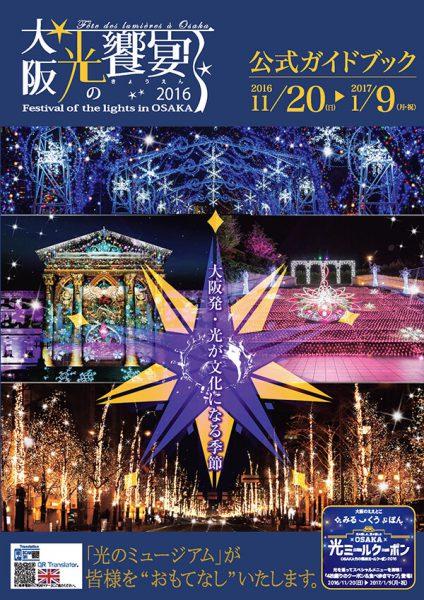 光の饗宴2016