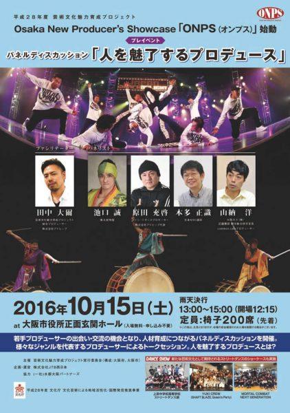 Osaka New Producer's Showcase(ONPS「オンプス」)プレイベント
