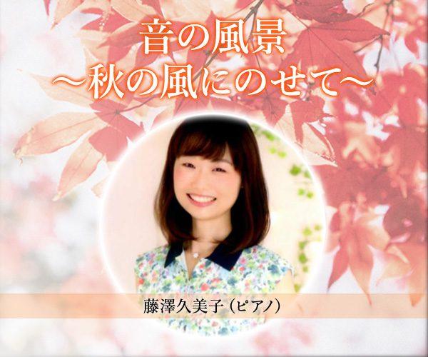 エル・おおさか ランチたいむ コンサート (2016/10)