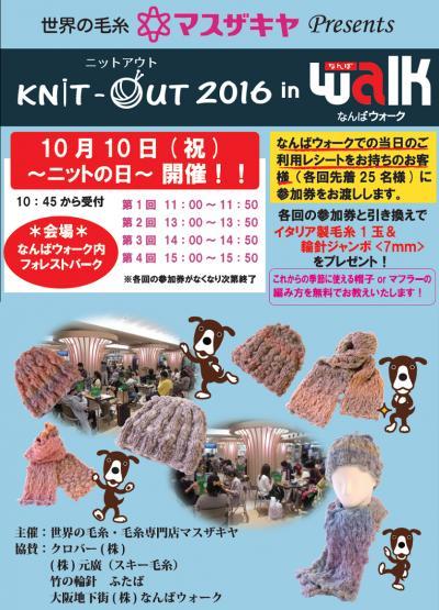 世界の毛糸マスザキヤワークショップ「KNOT OUT 2016」