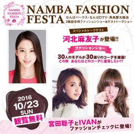 NAMBA FASHION FESTA 2016 Autumn&Winter