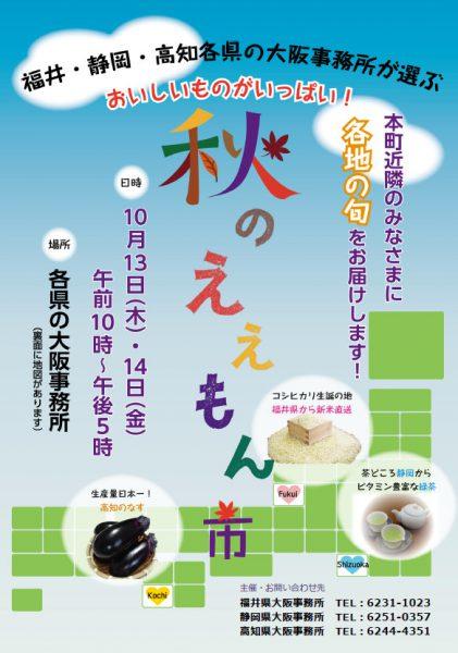 福井県・静岡県・高知県連携物産展「秋のええもん市」
