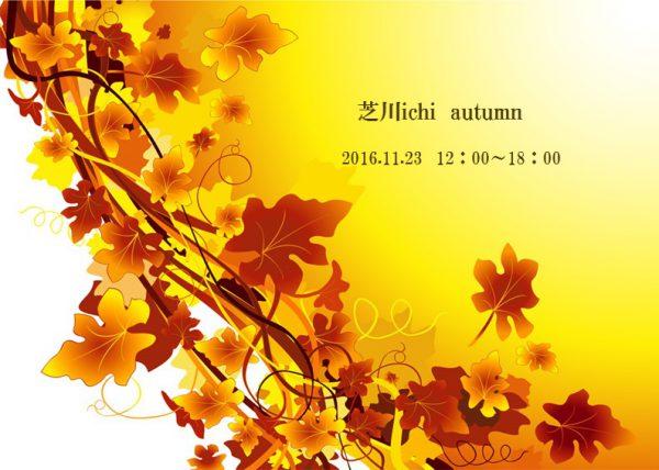 芝川ichi~autumn festibal~