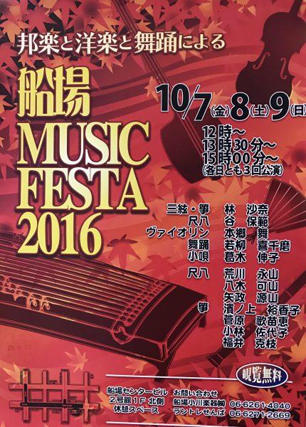 【船場まつり2016】船場 MUSIC FESTA 2016