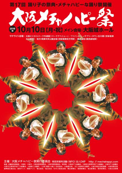 2016大阪メチャハピー祭「本祭」