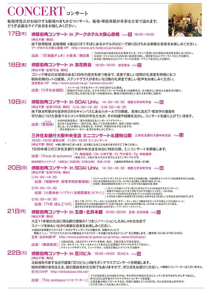 堺筋街角コンサート