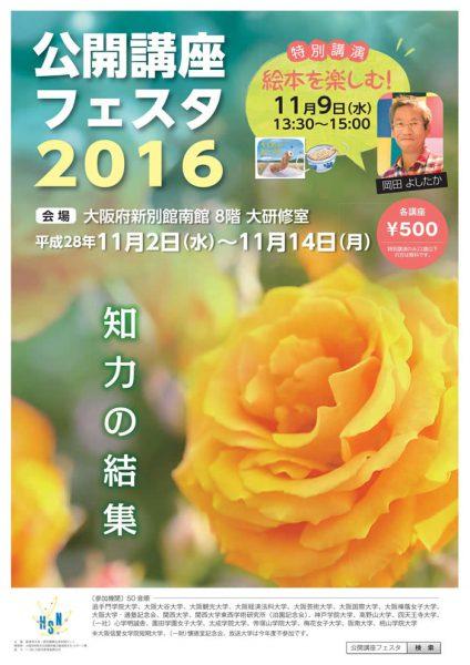 阪神奈大学・研究機関生涯学習ネット「公開講座フェスタ2016」