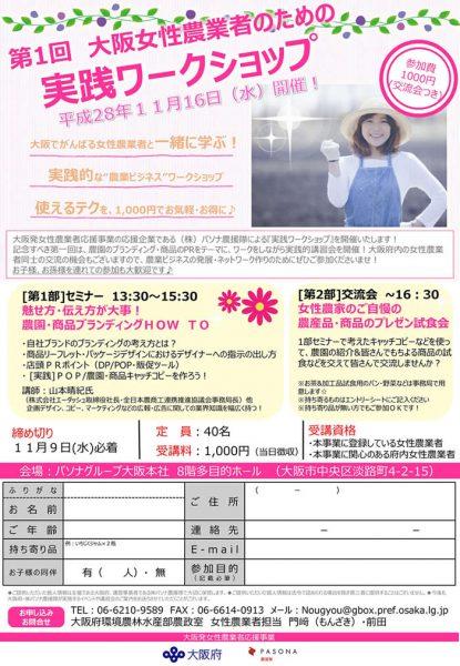 パソナ農援隊と「第1回大阪女性農業者のための実践ワークショップ」