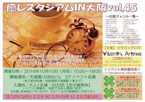 癒しスタジアムin大阪 vol.45