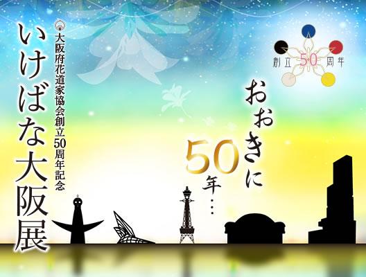 大阪府花道家協会創立50周年記念 いけばな大阪展