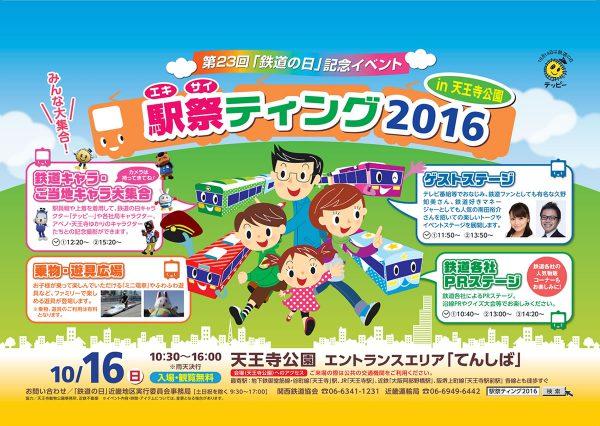 駅祭ティング2016 in 天王寺公園