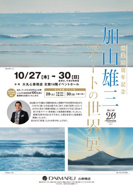 画業20周年記念 加山雄三アートの世界展