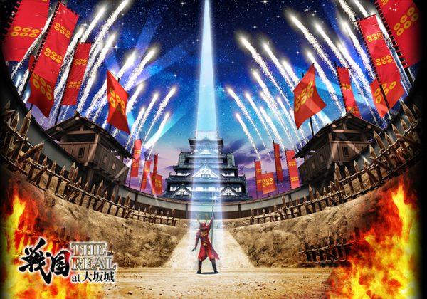 戦国・ザ・リアル at 大坂城