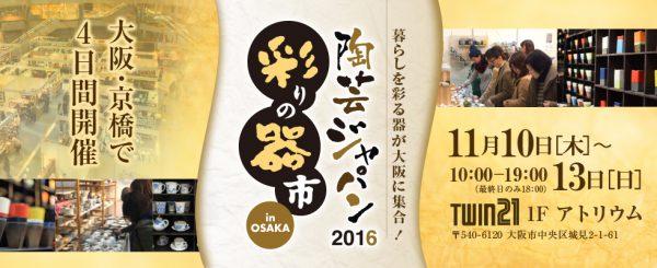 陶芸ジャパン2016 in OSAKA 彩りの器市