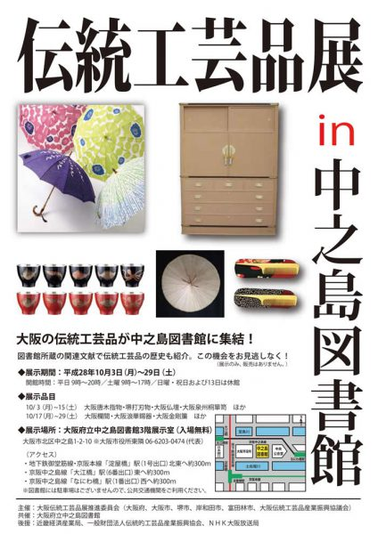 伝統工芸品展 in 中之島図書館