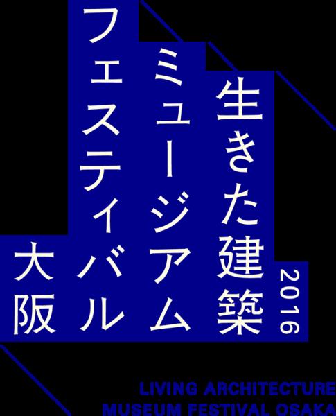 生きた建築ミュージアムフェスティバル大阪2016
