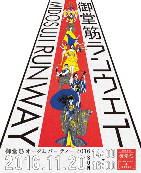 御堂筋オータムパーティー2016(御堂筋ランウェイ)
