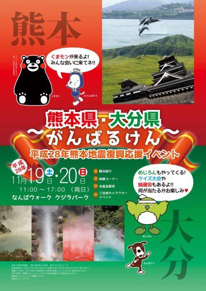 平成28年熊本地震復興応援イベント「熊本県・大分県 がんばるけん」