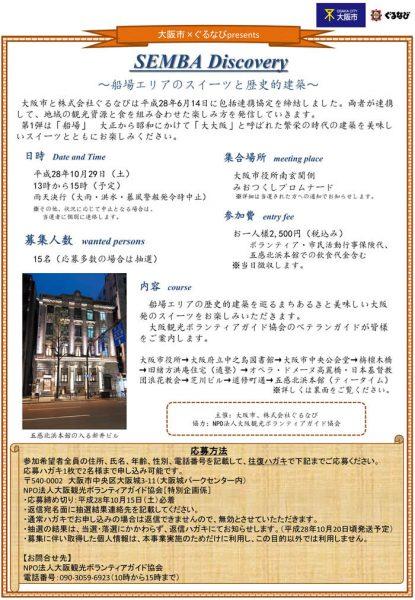 大阪市×ぐるなび「SEMBA Discovery~船場エリアのスイーツと歴史的建築~」