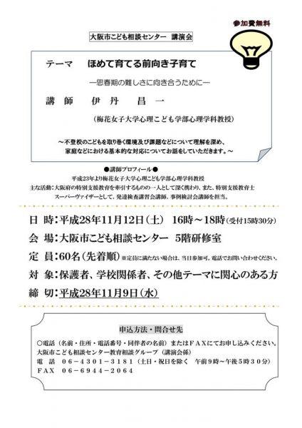大阪市こども相談センター講演会「ほめて育てる前向き子育てー思春期の難しさに向き合うためにー」
