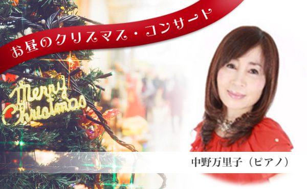 エル・おおさか ランチたいむコンサート (2016/12)