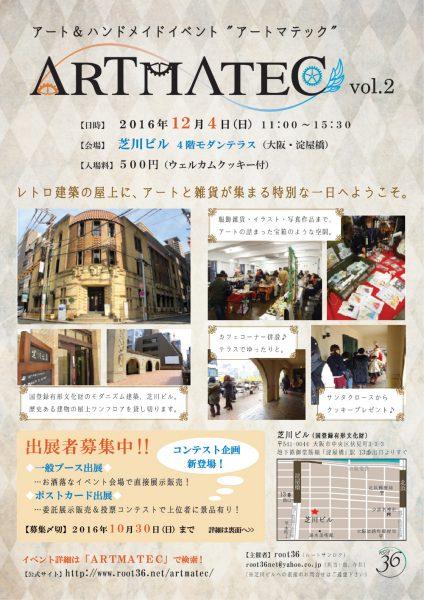 アート&ハンドメイドイベント「ARTMATEC vol.2」
