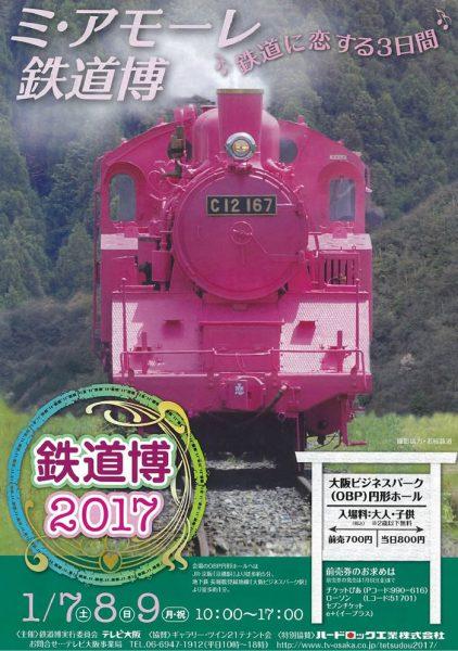 鉄道博2017