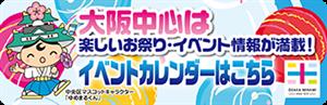 大阪中心は楽しいお祭り・イベント情報が満載!イベントカレンダーはこちら